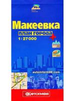 План города Макеевка