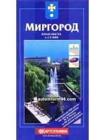 План города Миргород