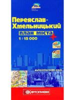 План города Переяслав-Хмельницкий