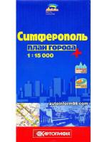 План города Симферополь