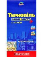 План города Тернополь
