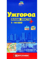 План города Ужгород