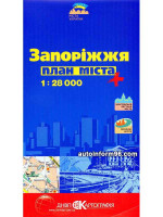 План города Запорожье