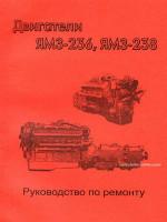 Двигатели ЯМЗ 236 / 238. Руководство по ремонту