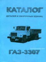 ГАЗ 3307 (GAZ 3307). Каталог деталей и сборочных единиц. Модели с 1989 по 2009 год выпуска, оборудованные бензиновыми двигателями