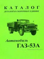 ГАЗ 53А (GAZ 53А). Каталог деталей и сборочных единиц автомобиля. Модели с 1965 по 1983 год выпуска, оборудованные бензиновыми двигателями