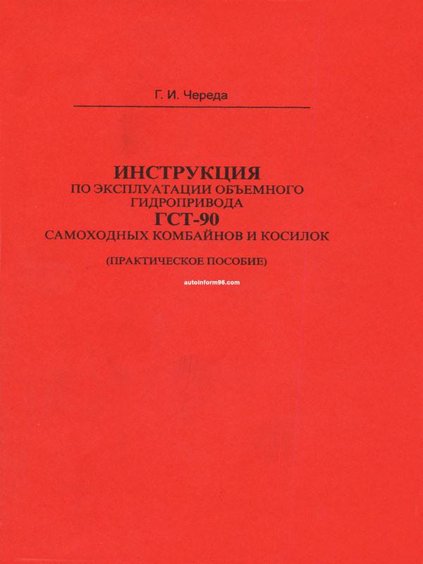 Инструкция Косилка Кн-1.