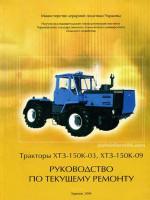ХТЗ-150К-03 / ХТЗ-150К-09. Руководство по ремонту тракторов. Модели, оборудованные дизельными двигателями