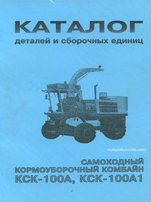 комбайн кск-100 руководство по эксплуатации - фото 2