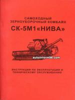 Самоходный зерноуборочный комбайн СК-5М1 Нива. Инструкция по эксплуатации и техническому обслуживанию.
