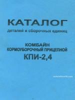 КПИ-2,4. Каталог деталей и сборочных единиц кормоуборочного прицепного комбайна.