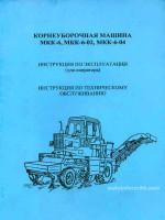 МКК 6 / 6-02 / 6-04. Инструцкия по эксплуатации и техническому обслуживанию корнеуборочной машины
