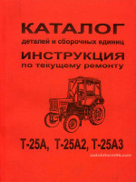 Т-25А / Т-25А2 / Т-25А3. Руководство по ремонту, каталог деталей и сборочных единиц тракторов. Модели, оборудованные дизельными двигателями