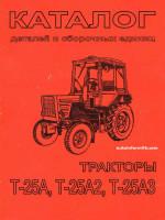 Т-25А / Т-25А2 / Т-25А3. Каталог деталей и сборочных единиц трактора. Модели, оборудованные дизельными двигателями