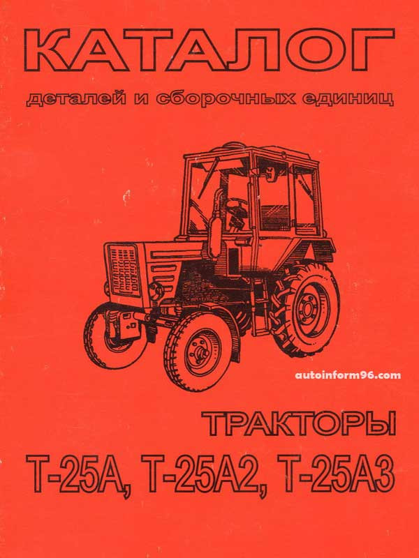 Каталог Трактора Т 25А Владимирец С Инструкцией По Ремонту