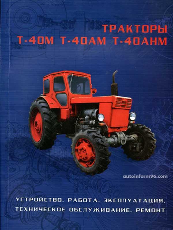 руководство по эксплуатации трактора т 250