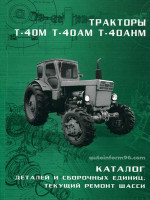 Т-40М / Т-40АМ / Т-40АНМ. Руководство по ремонту шасси, каталог деталей и сборочных единиц тракторов. Модели, оборудованные дизельными двигателями