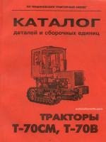 Т-70СМ / Т-70В. Каталог деталей и сборочных единиц тракторов. Модели, оборудованные дизельными двигателями