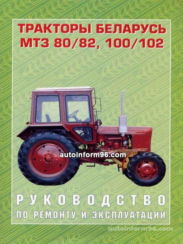книга по ремонту и эксплуатации мтз 80