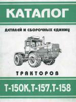 Т-150К / Т-157 / Т-158. Каталог деталей и сборочных единиц тракторов. Модели, оборудованные дизельными двигателями.