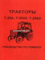 Т-25А / Т-25А2 / Т-25А3. Руководство по ремонту тракторов. Модели, оборудованные дизельными двигателями