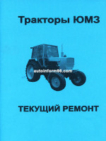 ЮМЗ. Руководство по ремонту и техническому обслуживанию тракторов. Модели, оборудованные дизельными двигателями