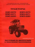 ЮМЗ 80 / ЮМЗ 82. Инструкция по эксплуатации и техническому обслуживанию тракторов. Модели, оборудованные дизельными двигателями