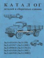 ЗиЛ 130 / ЗиЛ 130Е / ЗиЛ 130Д1 / ЗиЛ 130Г / ЗиЛ 130В1. Каталог деталей. Модели с 1962 по 1976 год выпуска.