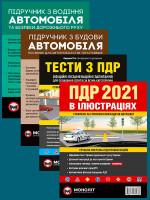 Комплект Правила дорожнього руху України 2021 (ПДР 2021) з ілюстраціями + Тести ПДР + Підручник з водіння автомобіля + Підручник з будови автомобіля