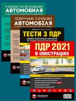 Комплект Правила дорожнього руху України 2021 (ПДР 2021) з ілюстраціями + Тести ПДР + Учебник по вождению автомобиля + Підручник з будови автомобіля