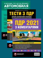 Комплект Правила дорожнього руху України 2021 (ПДР 2021) з коментарями та ілюстраціями + Тести ПДР + Учебник по вождению автомобиля