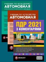 Комплект Правила дорожнього руху України 2021 (ПДР 2021) з коментарями + Учебник по вождению автомобиля + Учебник по устройству автомобиля