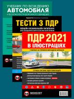 Комплект Правила дорожнього руху України 2021 (ПДР 2021) з ілюстраціями + Тести ПДР + Учебник по вождению автомобиля