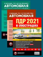 Комплект Правила дорожнього руху України 2021 (ПДР 2021) з ілюстраціями + Учебник по вождению автомобиля + Учебник по устройству автомобиля