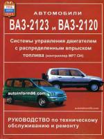 Двигатель ВАЗ 2123 / 2120 с системой распределенного впрыска топлива BOSCH MP 7.0H. Руководство по ремонту, техническое обслуживание