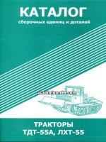 Трактор ТДТ-55А / ЛХТ-55. Каталог деталей и сборочных единиц тракторов. Модели, оборудованные дизельными двигателями.