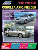 Toyota Corolla Axio / Fielder (Тойота Королла Аксио / Филдер). Руководство по ремонту, инструкция по эксплуатации. Модели с 2006 года выпуска, оборудованные бензиновыми двигателями.