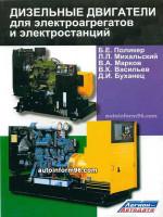 Дизельные двигатели для электроагрегатов и электростанций. Руководство по ремонту, техническое обслуживание, каталог деталей