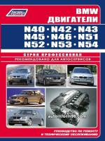 Двигатели BMW (БМВ) N40 / N42 / N43 / N45 / N46 / N51 / N52 / N53 / N54. Устройство, руководство по ремонту, техническое обслуживание, инструкция по эксплуатации