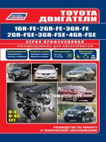 Двигатели Toyota (Тойота) 11GR-FE / 2GR-FE / 3GR-FE / 2GR-FSE / 3GR-FSE / 4GR-FSE. Устройство, руководство по ремонту, техническое обслуживание. Модели, оборудованные бензиновыми двигателями