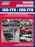 Двигатели Toyota (Тойота) 1KD-FTV / 2KD-FTV . Устройство, руководство по ремонту, техническое обслуживание