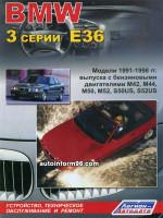 BMW 3 (БМВ 3). Руководство по ремонту, инструкция по эксплуатации. Модели с 1991 по 1998 год выпуска, оборудованные бензиновыми двигателями