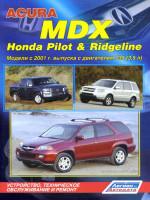 Acura MDX (Акура МДХ) / Honda Ridgeline (Хонда Риджлайн / Риджелайн) / Honda Pilot (Хонда Пилот). Руководство по ремонту, инструкция по эксплуатации. Модели с 2001 года выпуска, оборудованные бензиновыми двигателями