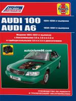 Audi 100 / A6 (Ауди 100 / А6). Руководство по ремонту, инструкция по эксплуатации. Модели с 1991 по 1997 год выпуска, оборудованные бензиновыми и дизельными двигателями