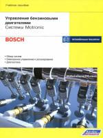 Управление бензиновыми двигателями. Системы Motronic (BOSCH)