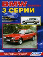 BMW 3 (БМВ 3). Руководство по ремонту. Модели с 1975 по 1990 год выпуска, оборудованные бензиновыми двигателями