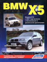 BMW Х5 (БМВ ИКС5). Руководство по ремонту, инструкция по эксплуатации. Модели с 2007 года выпуска, оборудованные бензиновыми и дизельными двигателями