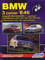 BMW 3 (БМВ 3). Руководство по ремонту, инструкция по эксплуатации. Модели с 1998 по 2006 год выпуска, оборудованные бензиновыми и дизельными двигателями