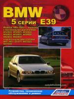 BMW 5 (БМВ 5). Руководство по ремонту, инструкция по эксплуатации. Модели с 1995 по 2003 год выпуска, оборудованные бензиновыми и дизельными двигателями