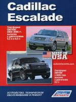 Cadillaс Escalade (Кадиллак Эскалейд). Руководство по ремонту, инструкция по эксплуатации. Модели с 2000 по 2006 год выпуска, оборудованные бензиновыми двигателями